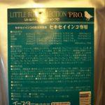 リトルバード セレクション プロ セキセイインコ専用成分画像