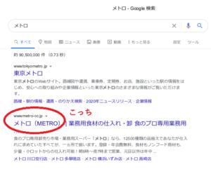 メトロ google検索